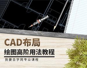 CAD布局绘图高阶用法教程