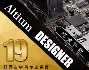 Altium Designer19视频教程