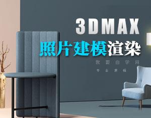 3DMAX照片建模渲染教程