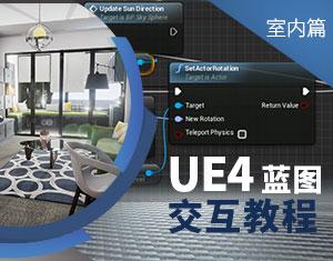 UE4蓝图交互教程--室内篇