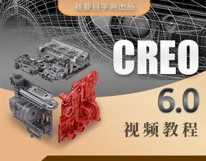 CREO 6.0视频教程