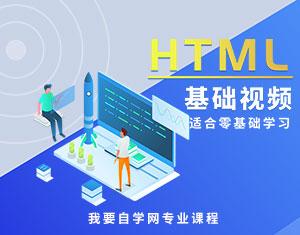 HTML基础视频教程