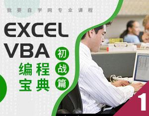 Excel VBA编程宝典1--初战篇