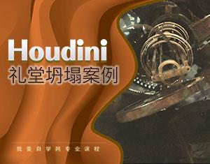 Houdini礼堂坍塌案例教程