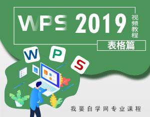 WPS2019视频教程(表格篇)