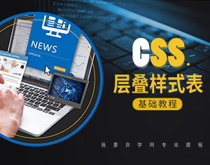 CSS层叠样式表基础教程