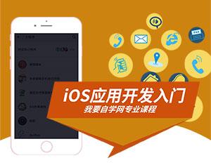 iOS应用开发入门教程