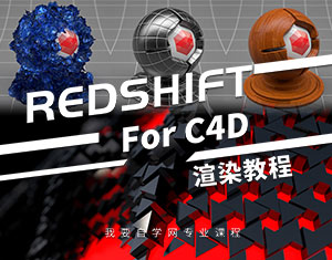 Redshift for C4D渲染教程