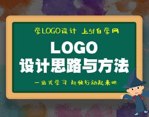 Logo设计思路与方法