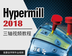 HyperMILL2018三轴视频教程