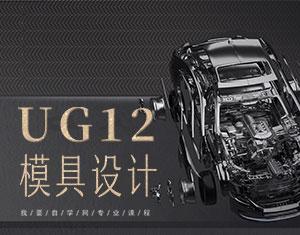UG NX12模具设计教程