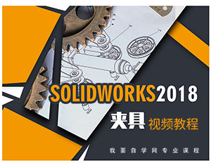 Solidworks2018夹具教程