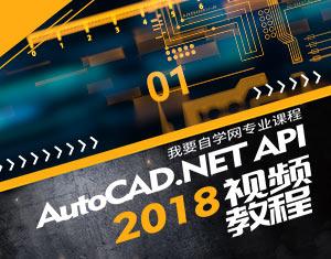 AutoCAD.NET API2018教程