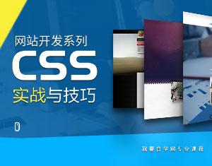 CSS实战与技巧视频教程