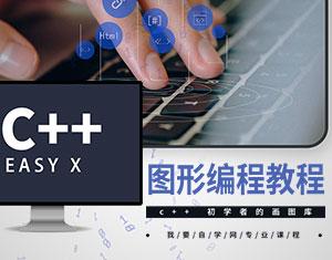 C++EasyX图形编程教程