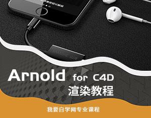 Arnold For C4D渲染教程