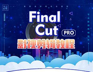 Final cut Pro影视剪辑教程