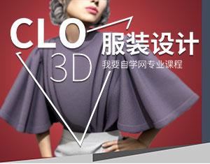 CLO 3D服装设计教程