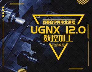UG NX12数控加工教程