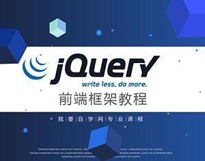 jQuery前端框架教程