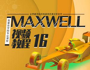 ANSYS Maxwell16视频教程