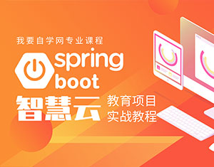 Spring Boot智慧云教育实战教程