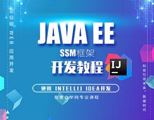 JavaEE-SSM框架开发教程