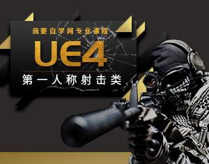 UE4第一人称射击游戏开发教程