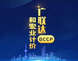 广联达GCCP计价和宏业清单计价教程
