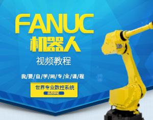 FANUC机器人视频教程