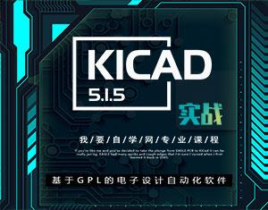 KICAD 5.1.5实战视频教程