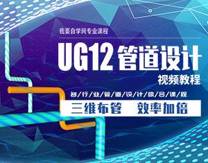 UG 12管道设计视频教程