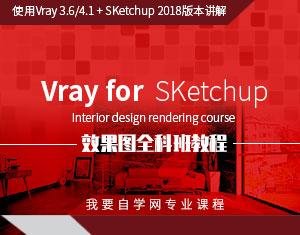 VR for SU效果图全科班教程