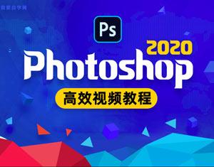 PhotoshopCC2020视频教程