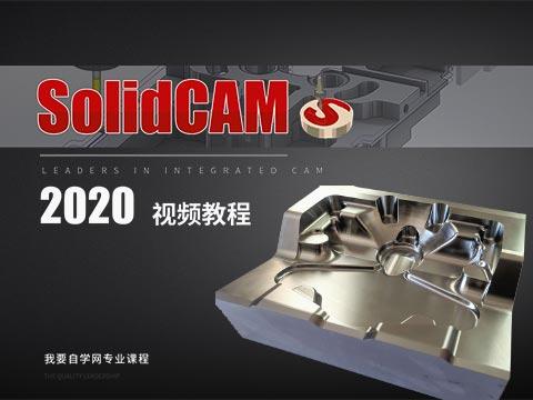 SolidCAM2020视频教程