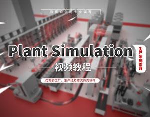Plant Simulation视频教程