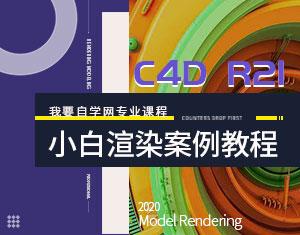 C4D R21小白入门渲染案例教程