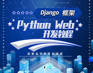 Python Web开发教程