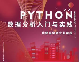 python数据分析入门教程