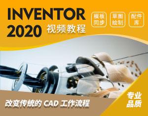 Inventor 2020视频教程
