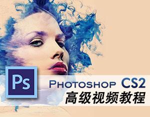 Photoshop高级视频教程