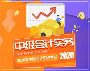 中级会计实务教程2020