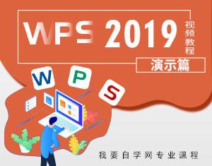 WPS2019视频教程(演示篇)