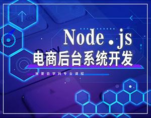 Node.js电商后台开发教程