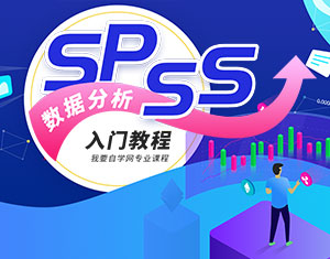 SPSS数据分析入门教程