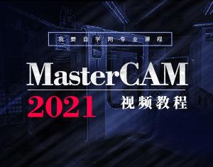 MasterCAM2021视频教程