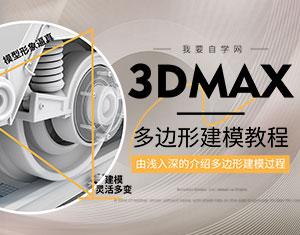 3DMAX多边形建模教程