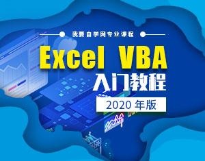 Excel VBA入门教程2020