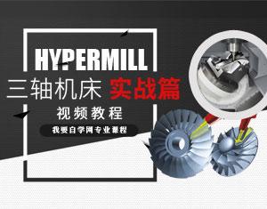HyperMILL三轴机床实战篇教程