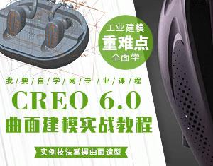 CREO6.0曲面建模实战教程